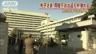 両陛下お出迎え中 彬子さま倒れる 瑶子さまも入院(13/12/06)