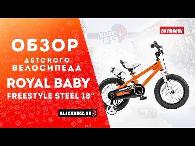 "Видео Велосипед RoyalBaby FreeStyle 18"" оранжевый"