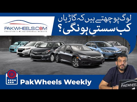 Hyundai Elantra Launched | Cars Prices To Go Up | PakWheels Weekly