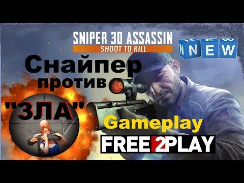 Steam Community :: Sniper 3D Assassin: Shoot to Kill