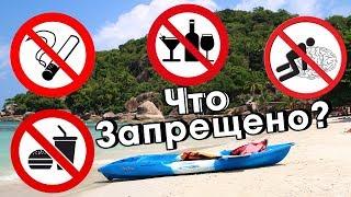 Тайланд 2018 новые ЗАПРЕТЫ: есть и пить нельзя, курить нельзя! А что можно? Цены на еду в кафе Самуи
