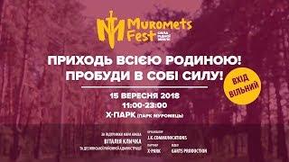 Фестиваль Muromets Fest 2018 в X-Park
