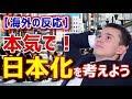 【海外の反応】「本気で日本化を考えよう」欧米は日本のような社会を目指すべきなのか?【日本人も知らない真のニッポン】