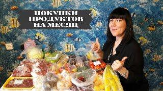 ЗАКУПКА ПРОДУКТОВ НА МЕСЯЦ + цены/ ЭКОНОМ ШОПИНГ СОВМЕСТНО с Lena Volh