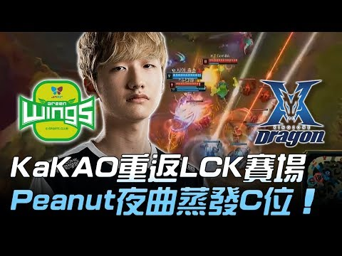JAG vs KZ KaKAO重返LCK賽場 Peanut夜曲蒸發C位!Game3