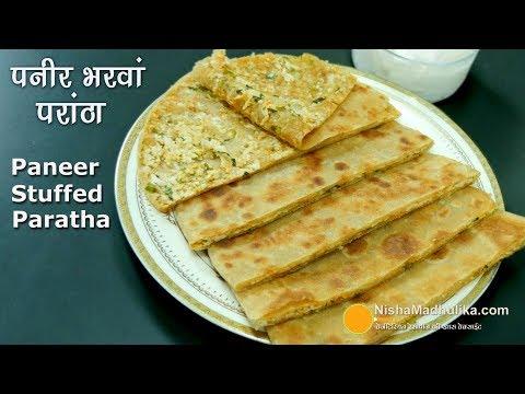 Paneer Paratha Recipe | पनीर परांठा – दो तरह से । Stuffed Paneer Paratha