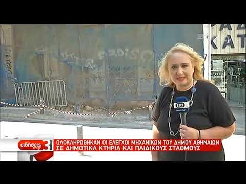 Σε εξέλιξη οι έλεγχοι στα κτίρια που υπέστησαν ζημιές από τον σεισμό | 21/07/2019 | ΕΡΤ
