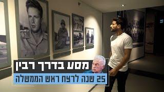 """25 שנים להירצחו של ראש הממשלה יצחק רבין ז""""ל"""