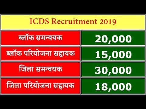 ICDS Recruitment 2019 || बड़ी भर्ती || फीस फ्री