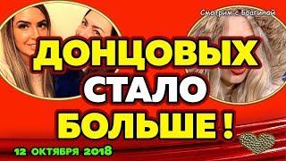 ДОНЦОВЫ тащат на проект  РОДНЮ! ДОМ 2 НОВОСТИ, 12 ОКТЯБРЯ 2018