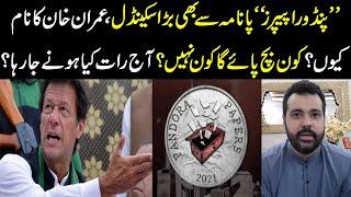 'Pandora Papers' new case a gya , Kya Imran Khan bhi shamil? Aaj rat kya hony wala hai? janiye