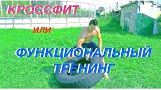 ОФП ПРО - Кроссфит или Функциональный тренинг???