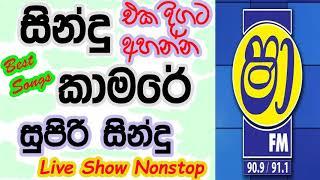 Shaa Fm Sindu Kamare 2019 Mp3 Download Jayasrilanka