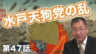第47話 水戸天狗党の乱