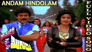 Andam Hindolam Full Video Song || Yamudiki Mogudu || Chiranjeevi, Radha