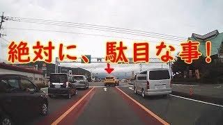 【ドラレコ】ルール無視・交通違反まとめ