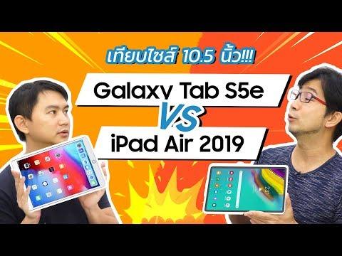 iPad Air 2019 เทียบ Galaxy Tab S5e แท็บเล็ตราคาใกล้กัน ตัวไหนเหมาะกับใคร   ดรอยด์แซนส์