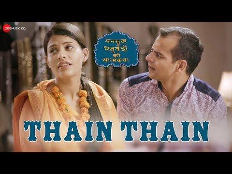 Thain Thain | Mansukh Chaturvedi Ki Atmakatha |