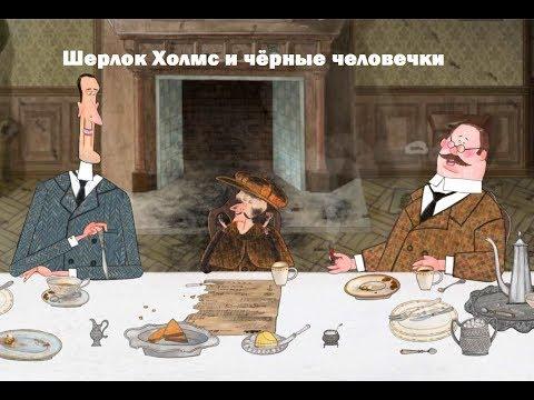 Шерлок Холмс и чёрные человечки