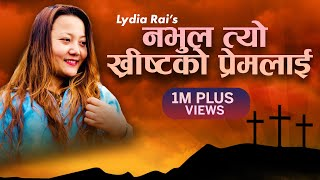 नभुल त्यो ख्रीष्टको प्रेमलाई (with Lyrics) LYDIA RAI || Nepali Christian Song