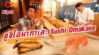 ซูชิโอมากาเสะ Sushi Omakase SUGOI JAPAN-สุโก้ยเจแปน ตอนที่ 235 Niigata