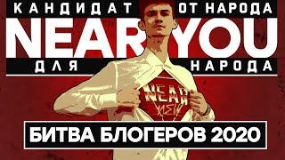 ПАРТИЯ #ЗаNearYou - ВЫБОР НАРОДА! Битва Блогеров 2020 WoT!