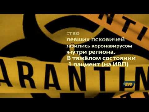 Хроника COVID 19 / 07.04.2020