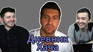 """Реакция на Дневник Хача & T-Killah - Это Нормально (""""Амиран Сардаров"""")"""