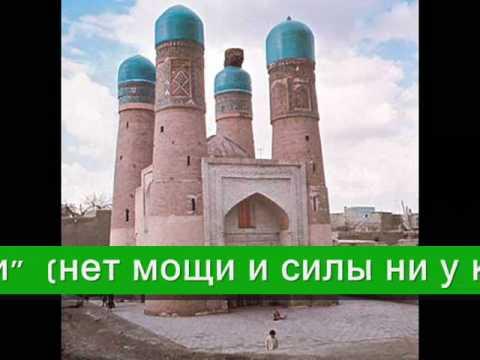 Фатиха молитва текст на русском