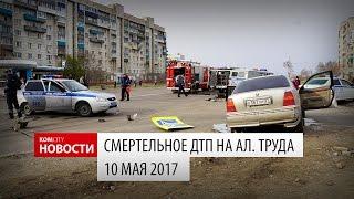 Komcity Новости — Смертельное ДТП на Аллее Труда, 5 мая 2017