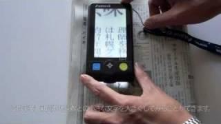 携帯型電子ルーペ「アイシーEye-C」販売終了