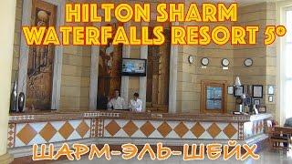 Египет, Шарм-эль-Шейх | Отель Hilton Sharm Waterfalls Resort 5*