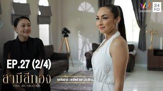 สามีสีทอง | EP.27 (2/4) | 12 ต.ค.62 | Amarin TVHD34