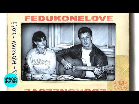 FEDUK - More Love (Альбом 2018) онлайн видео