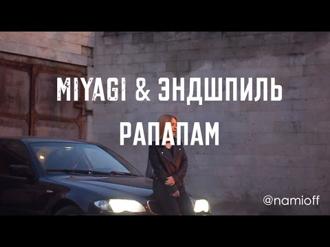 MiyaGi & Эндшпиль - Рапапам // кавер @namioff