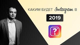 Каким будет Instagram в 2019 году