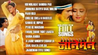 Bhojpuri Movie Janeman Audio Songs Jukebox Feat Khesari Lal Yadav