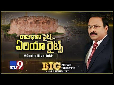 Big News Big Debate : Capital Fight In AP - Rajinikanth TV9