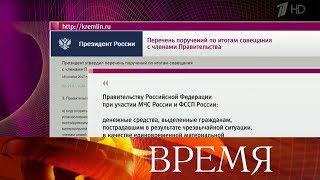В.Путин дал поручения, связанные сконтролем заавиакомпаниями, ио денежных выплатах пострадавшим.