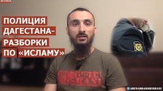 Переговоры с ПОЛИЦИЕЙ Дагестана | Квалификация - ДНО