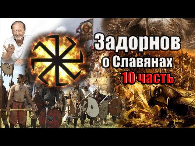 Задорнов Об истории Руси (о Славянах) Часть 10