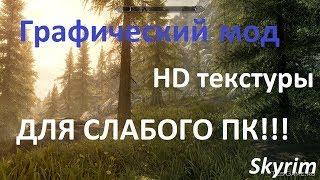 Skyrim: Графический мод на HD тескстуры для СЛАБЫХ и СРЕДНИХ ПК.