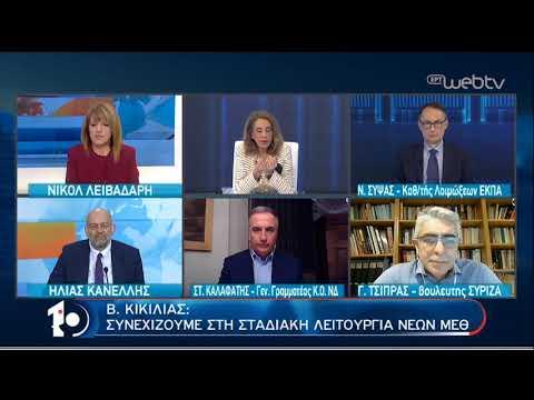 Ο Σταύρος Καλαφάτης και ο Γιώργος Τσίπρας καλεσμένοι στο «10» | 23/03/2020 | ΕΡΤ