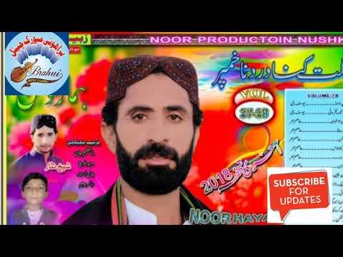 Bandag e murran chikik e ditar, Noor Hayat Brahvi song