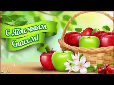 Поздравление с Яблочным спасом! 19 августа 2019! Красивая музыкальная открытка