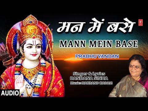 मन में बसे है प्रभु श्री राम