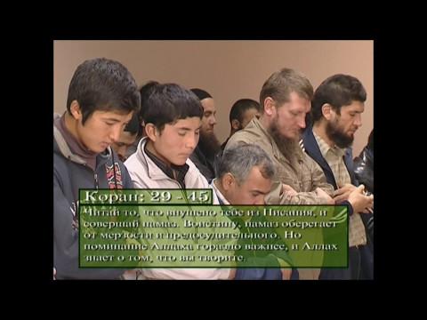Молитва в Исламе