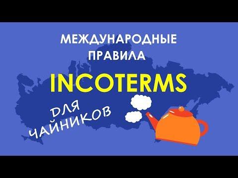 INCOTERMS: просто о сложном, как работают международные условия поставки