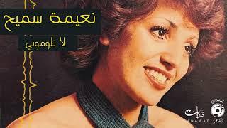 تحميل اغاني Naima Samih - La Tloumouni (EXCLUSIVE) | نعيمة سميح - لا تلوموني MP3