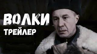 ТРЕЙЛЕР | ВОЛКИ